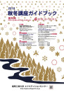 2018表1-4秋決2ol [更新済み].jpg