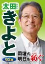 選挙ポスター_300x420_OL.jpg