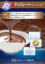 NFKチョコレート表のコピー.jpg