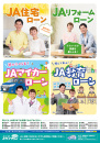 19上住宅・リフォーム・マイカー・教育月刊ホークスOL.jpg