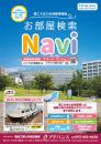 2019お部屋検索Navi.jpg