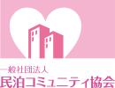 民泊コミュニティ.png