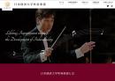 日本経済大学/吹奏楽部HP.png