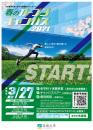 2101崇城大学_春のオープンキャンパス_表out.jpg